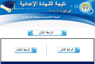 2018, بالاسم, برقم الجلوس, محافظة الاسكندرية, نتيجة اعددادية الاسكندرية, نتيجة الصف الثالث الاعدادى,