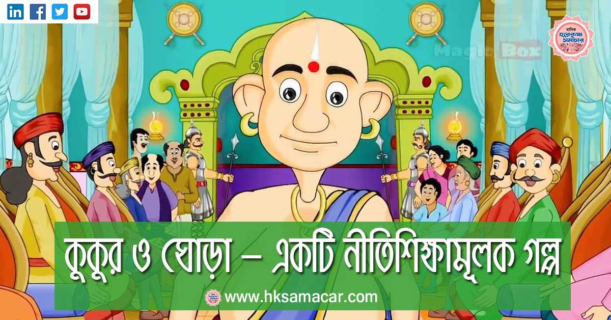 tenali-rama-bangla-story