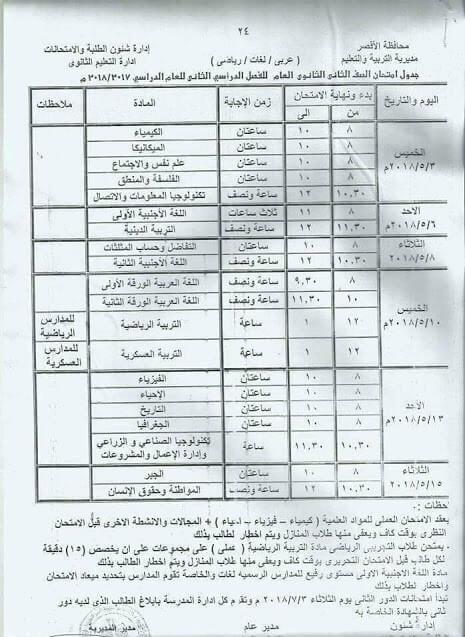 جدول امتحانات الصف الثاني الثانوي 2018 الترم الثاني محافظة الأقصر