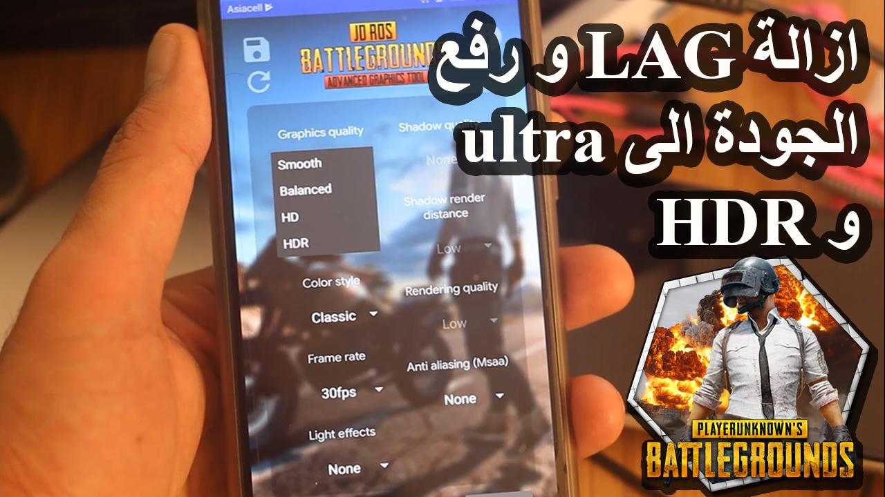 ازالة لاق من لعبة Pubg Mobile ورفع جودة اللعبه HDR