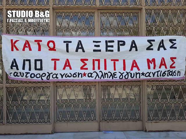 Πλειστηριασμοί STOP Αργολίδας: Όλοι την Κυριακή στην Γενική Συνέλευση των Συμβολαιογράφων Εφετείου Ναυπλίου (βίντεο)