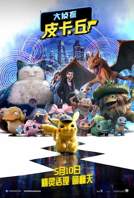 cinemags, pokemon, trailer, poster