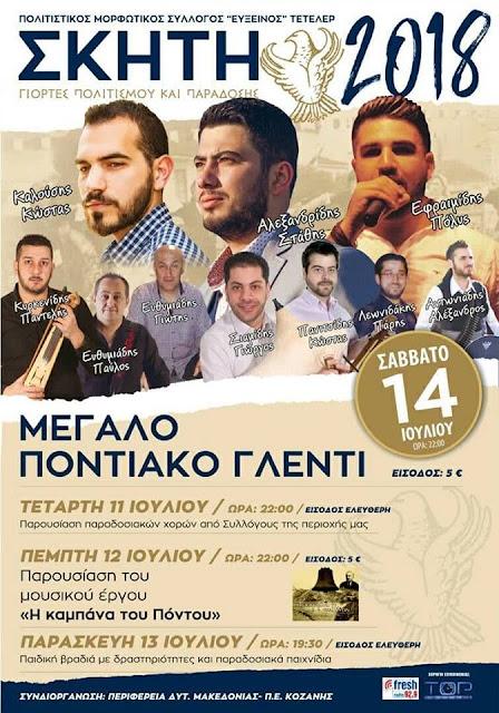 Ποντιακές καλοκαιρινές εκδηλώσεις Μορφωτικού Συλλόγου Σκήτης «Εύξεινος»