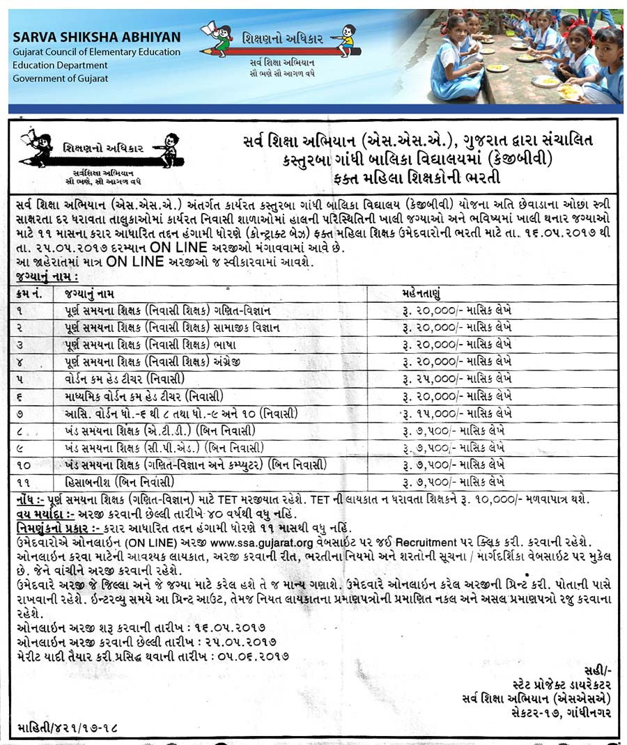 Online color voter id card gujarat -  Click Here To Read Details