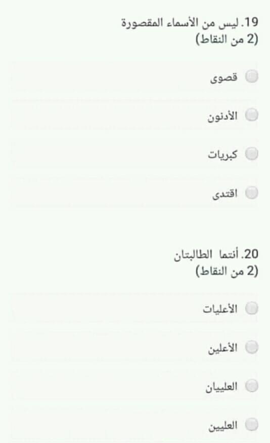 امتحان تجريبي الكترونى في مادة اللغة العربية للصف الاول الثانوي ترم ثاني بالاجابات  19