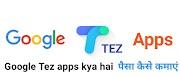 Google Tez apps क्या है ? google TeZ apps se पैसा कैसे कमाएं ? Step by Step - In Hindi