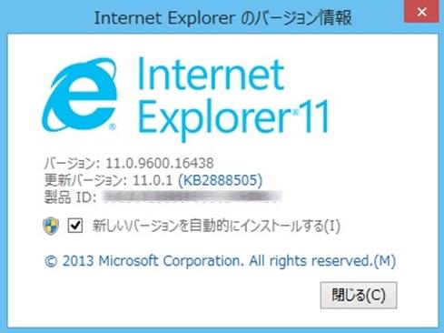 Internet Explorer 11 PPPoE自動接続できない