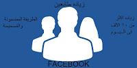 زياده متابعين فيس بوك بشكل جنونى الطريقة الافضل 10 الاف فولو فى اليوم واكثر
