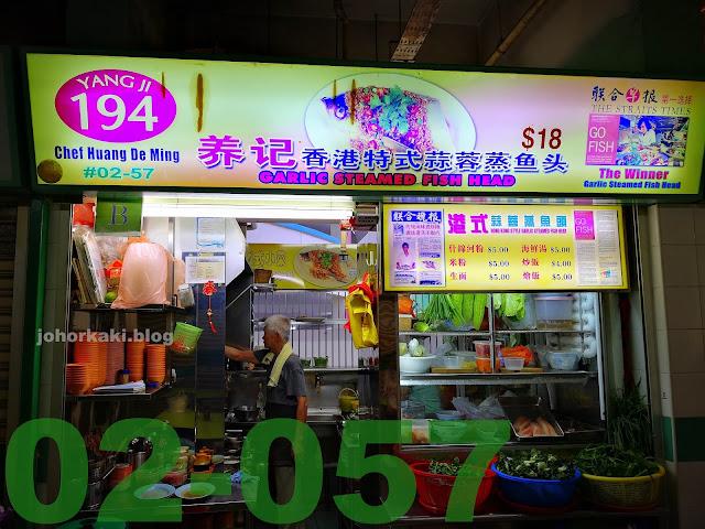 Yang-Ji-194-Garlic-Steamed-Fish-Head- 养记.香港特式蒜蓉蒸鱼头