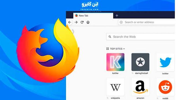 متصفح فايرفوكس عربي 2018