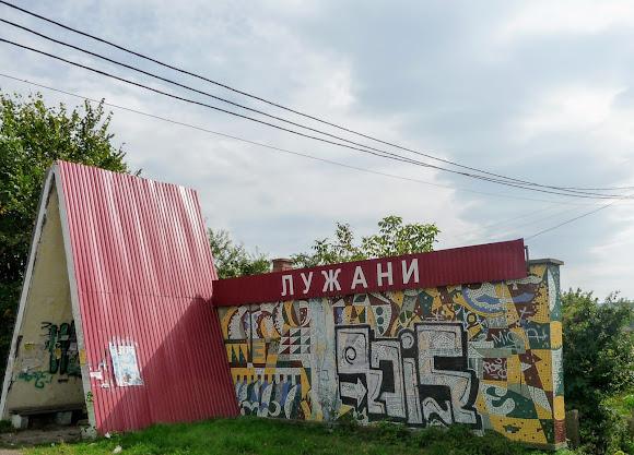 Лужаны. Автобусная остановка на трассе Стрый – Ивано-Франковск – Черновцы
