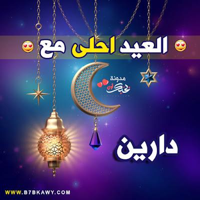 العيد احلى مع دارين