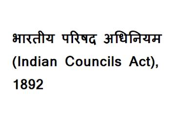 भारतीय परिषद अधिनियम (Indian Councils Act), 1892