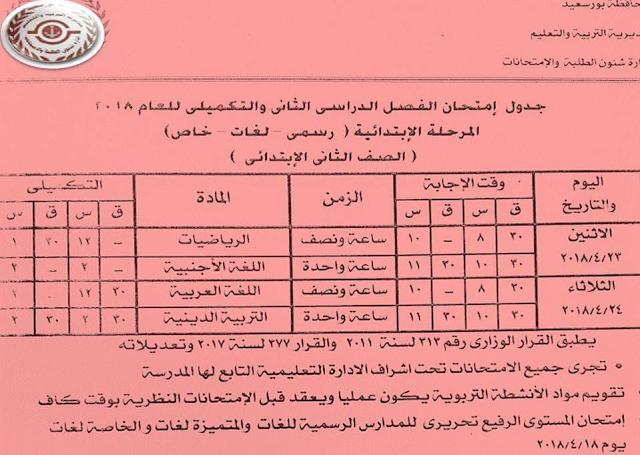 جداول امتحانات الفصل الدراسي الثاني محافظة بورسعيد لجميع المراحل 2018 أخر العام