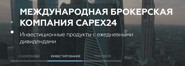 Capex24