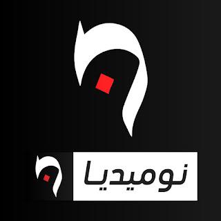 تعرف على الشبكة البرامجية لقناة نوميديا خلال شهر رمضان 2018