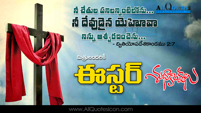 Best-Easter-sunday-Telugu-quotes-HD-Wallpapers-Lord-Jesus-Prayers-Wishes-Whatsapp-Images-life-inspiration-quotations-pictures-Telugu-kavitalu-pradana-images-free