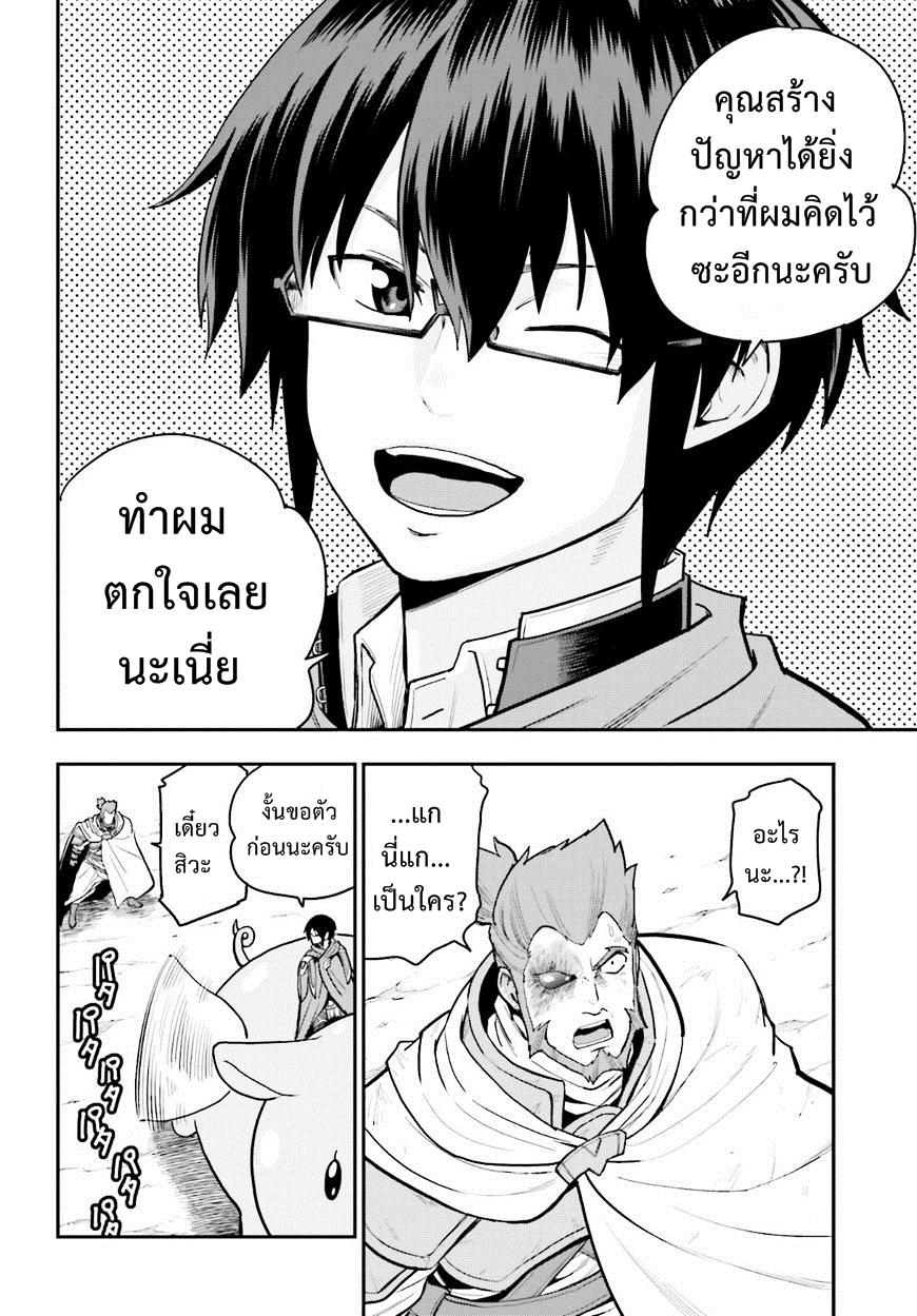 อ่านการ์ตูน Konjiki no Word Master 18 Part 1 ภาพที่ 26