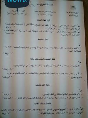 اختبار الأئمة التحريري 12 أكتوبر 2016