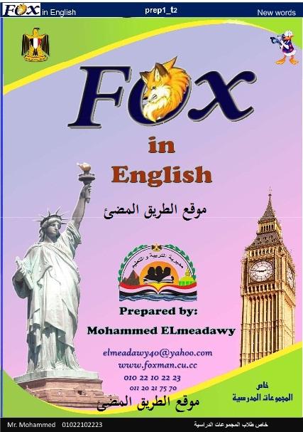 حمل مذكرة فوكس فى اللغة الانجليزية اولى اعدادى , احدث مذكرة لغة انجليزية الصف الاول الاعدادى الترم الثانى