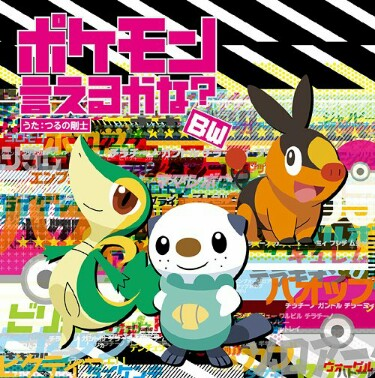 Download Ost Ending 2 Pokemon Best Wishes