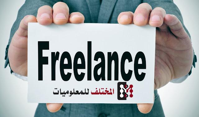 مهارات يجب تعلمها حتى تصبح Freelancer محترف