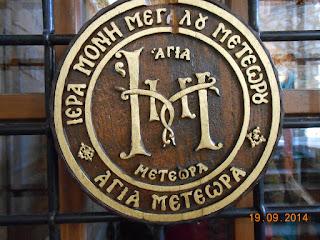 Wood emblem of Meteora Monasteries