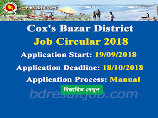 Cox's Bazar District Job Circular 2018