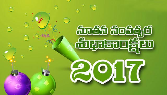 New Year Telugu Wishes Images, Telugu New Year 2017