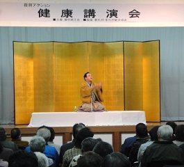 商工会事業、三遊亭楽春講演会 「笑いは健康の良薬」