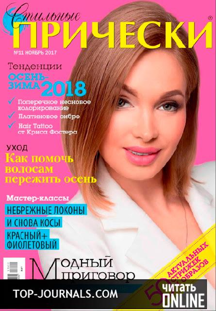Журнал стильные прически август 2017