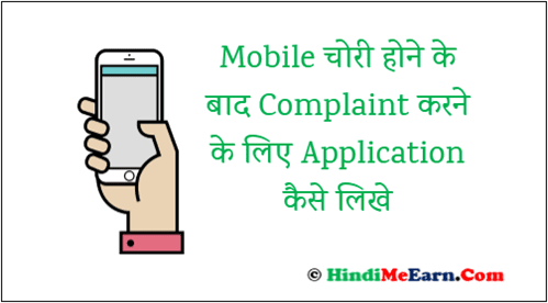 Mobile chori hone ka application