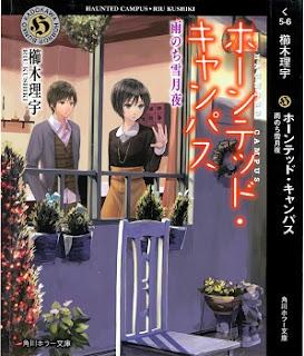 [Novel] ホーンテッド・キャンパス (Haunted Campus) 第01-06巻 zip rar Comic dl torrent raw manga raw