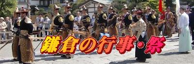 鎌倉:行事・祭・イベント