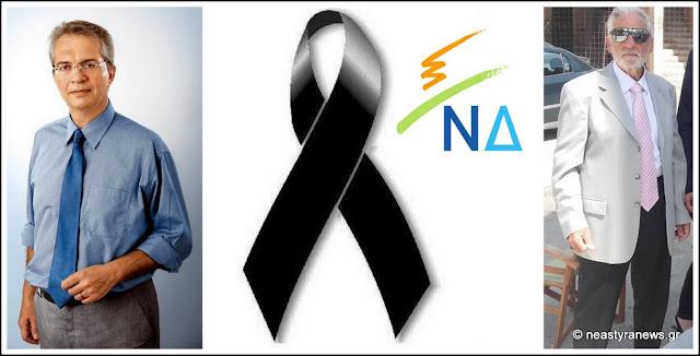 Η ΔΗΜΤΟ ΝΔ Καρύστου και ο πρόεδρος προσωπικά αποχαιρετούν, τον Σταμάτη Γκάβαλη, έναν αξέχαστο φίλο