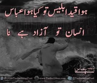,Urdu Poetry - Urdu Islamic Poetry - Poetry Pics - Ramzan Poetry - Ramzan Mubarak poetry - Urdu Poetry World, Iblees Qaid to Kaya howa Insan To Azaad Hai Na