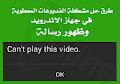 طرق حل مشكلة الفديوهات المعطوبة وظهور رسالة Can't Play this Video في جهاز الاندرويد