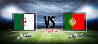 مباراة البرتغال و الجزائر الودية التحضيرية لكأس العالم والقنوات الناقلة