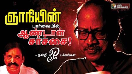 Andal issue – Gnani Sankaran's views | Vairamuthu | Andal | H Raja