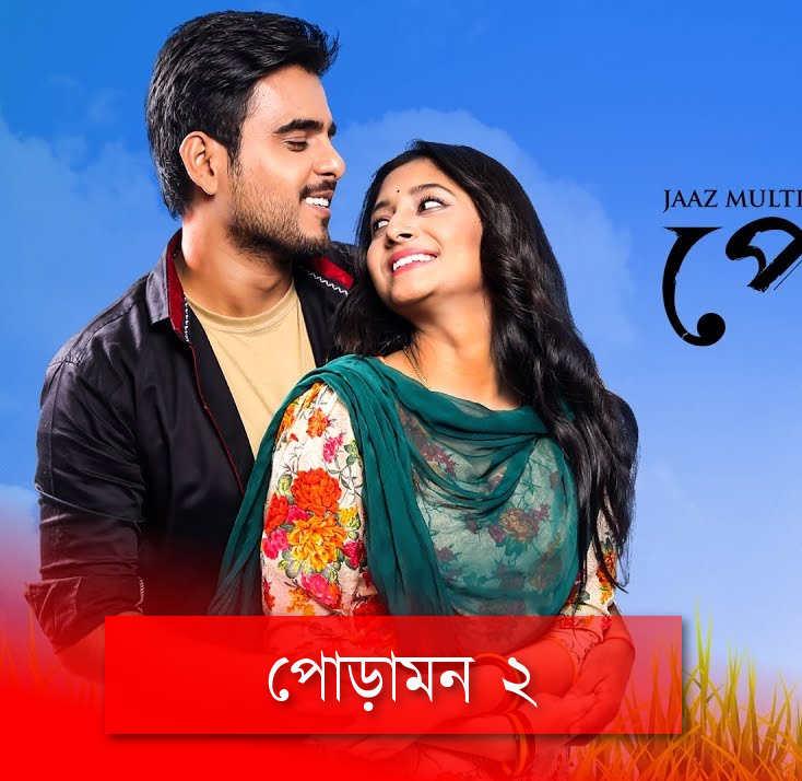 Oporadhi Film Mp3 Bangla Song 2018: PORAMON 2 TITLE SONG LYRICS - NANCY