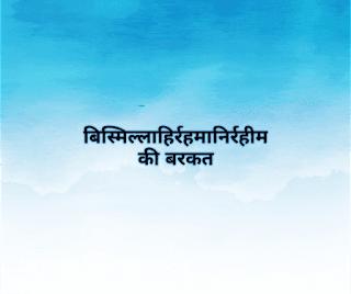 बिस्मिल्लाहिर्रहमानिर्रहीम की बरकत (Prosperity of Bismillah Hir-Rahman Nir-Rahim)