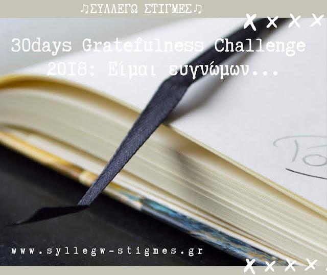 30days Gratefulness Challenge 2018: Είμαι ευγνώμων... ©ΣΥΛΛΕΓΩ ΣΤΙΓΜΕΣ