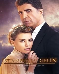 مسلسل عروس اسطنبول İstanbullu Gelin تركي مترجم للعربية