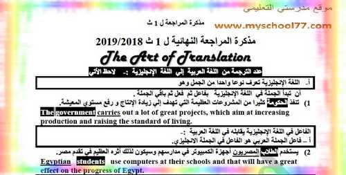 مذكرة لغة انجليزية أولى ثانى ترم أول 2019 مستر جواد عوض- موقع مدرستى