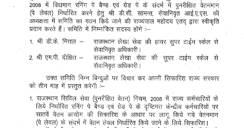 Rajasthan 7th Pay Commission Pay