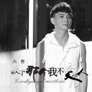 Liu Zhe (六哲) - Rang Quan Shi Jie Zhi Dao Wo Ai Ni (让全世界知道我爱你) Feat He Jing Xuan (贺敬轩)