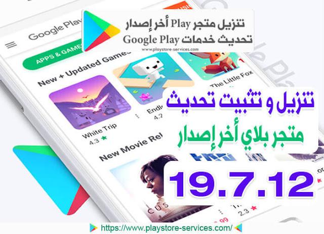 تحديث متجر جوجل بلاي 2020 - تحميل Google Play Store 19.7.12-all