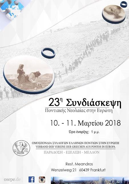 23η Συνδιάσκεψη Ποντιακής Νεολαίας στην Ευρώπη