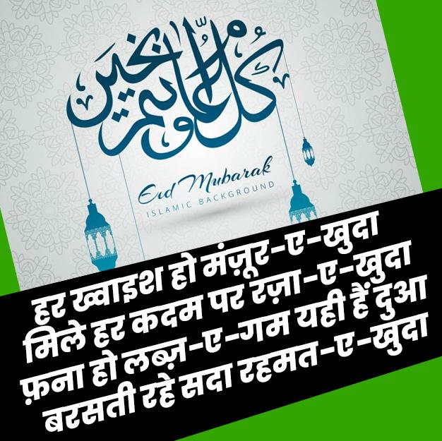 Happy eid mubarak wishes 2018 19 englishhindi urdu eid mubarak happy eid mubarak wishes 2018 19 english hindi m4hsunfo