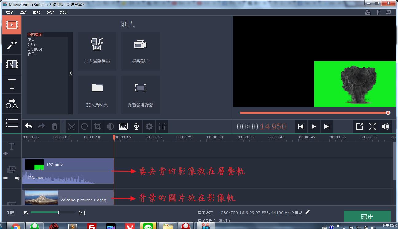 Image%2B012 - Movavi Video Editor - 專業的影片編輯軟體/影片去背就是這麼簡單!